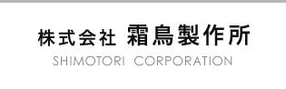 株式会社霜鳥製作所
